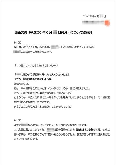 審判で面会交流について反論TOP
