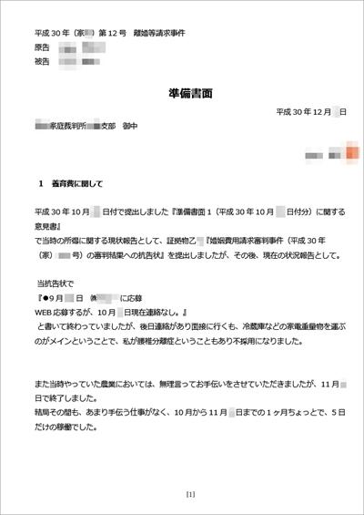 離婚裁判-親権主張書面TOP