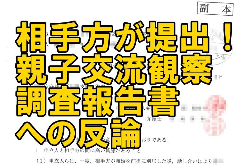 調査官実施『親子交流場面観察の調査報告書』に相手方が反論!