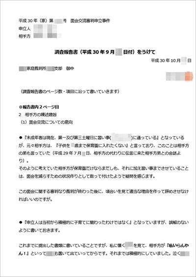 親子交流場面観察調査報告書への反論-審判TOP