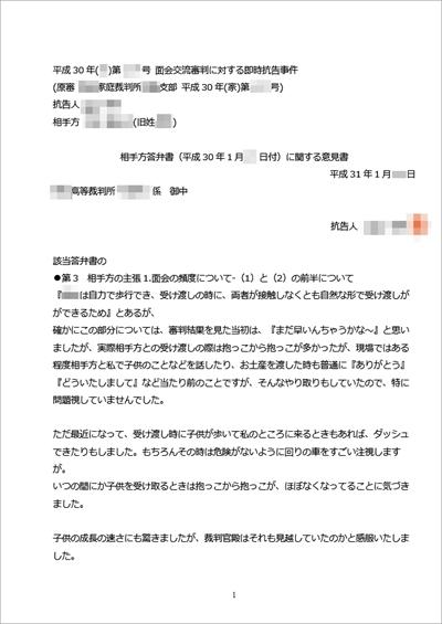 抗告-面会交流-答弁書への反論TOP