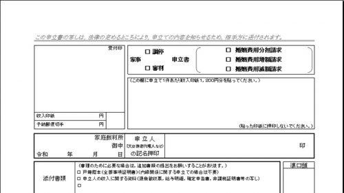 婚姻費用分担請求調停の申立て-書式雛形(テンプレート)