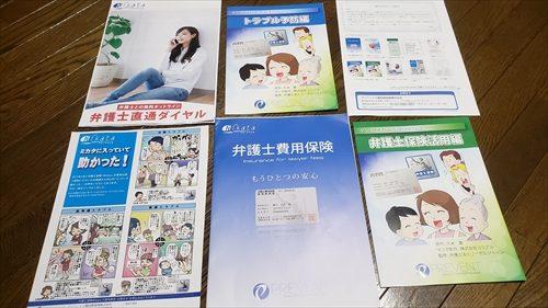パンフレット-『弁護士費用保険Mikata』