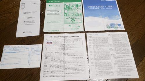 約款-『弁護士費用保険Mikata』