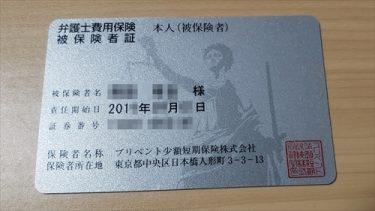 弁護士費用保険Mikataの被保険者証