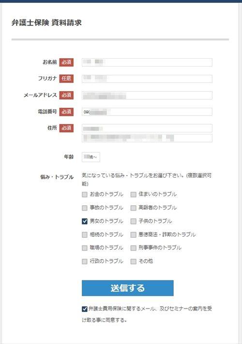資料請求-『弁護士費用保険Mikata』